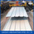 aluminum zinc corrugated roofing sheet