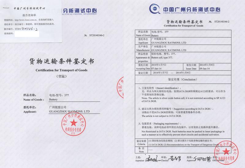 Certificate for battery testing.jpg