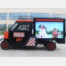 new fashionable advertising electric car