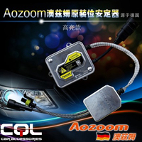 Germany Aozoom ABN-01 xenon hid fast start ballast,Aozoom 35w 1st quick start ballast,OEM Aozoom 35w wireless xenon hid ballast