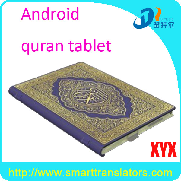 low price darul quran tablet / tablet with mobile phone