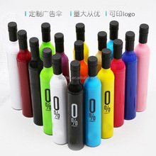 OXGIFT China Wholesale Factory Price Amazon cheap wine bottle deco umbrella
