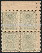 1888 China Stamps 1ca Small Dragons Block of 4.