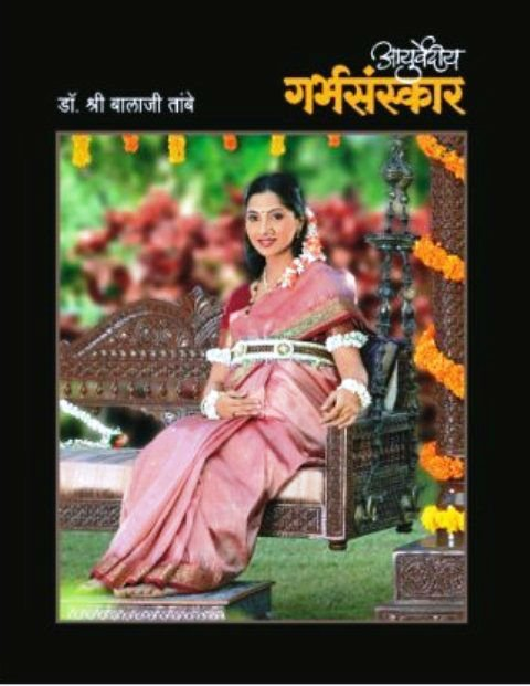 Ayurvediya Garbh Sanskar - Ayurvedic way to wellness during Pregnancy and Child Care (Marathi Edition) [Hardcover]