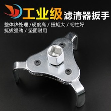 Auto wrench tool flat three claw oil filter wrench