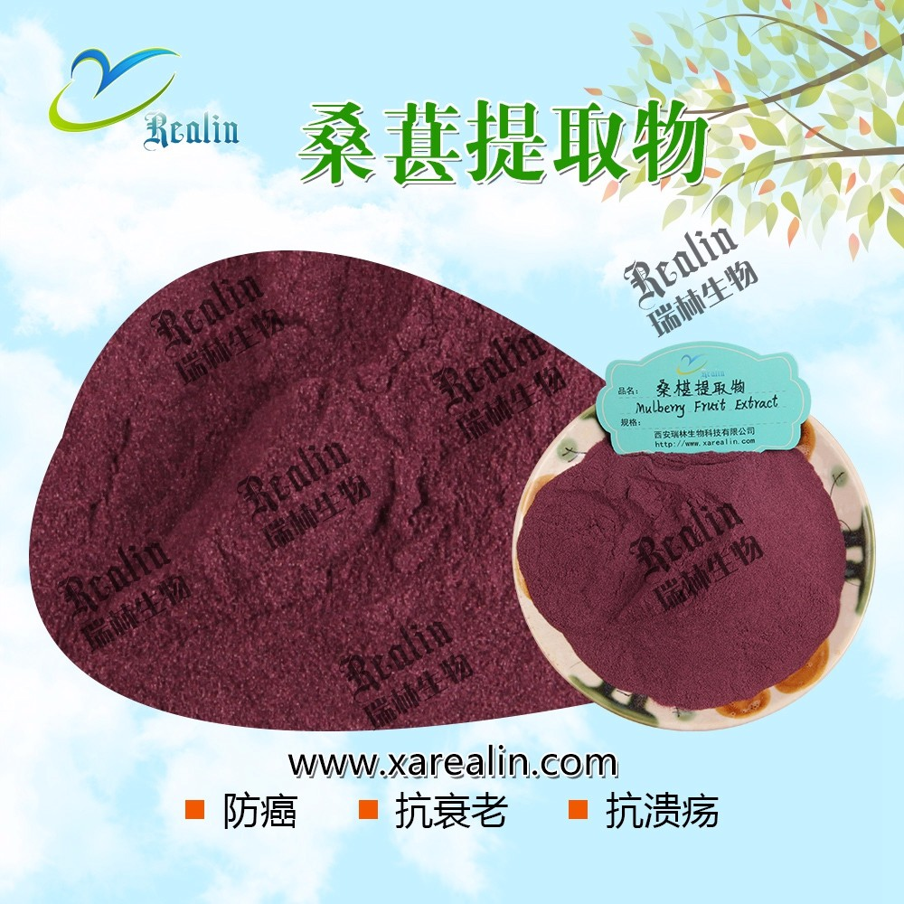 Mulberry Fruit Extract Functions