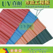 Top 10 PVC Corrugated Sheet Selling on Alibaba with 20 Years Warranty Factory Sell