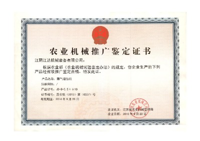 Agricultural machinery popularization certificate of authenticity