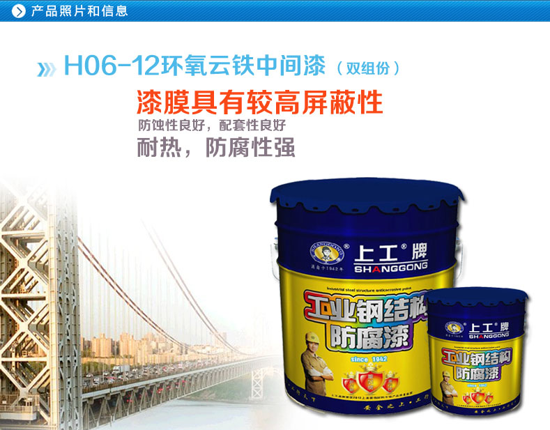 epoxy micaceous iron oxide intermediate paint (a two-component)