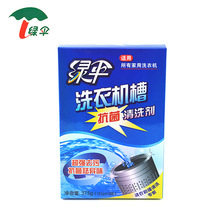 Healthy 125gX3 packing antibacterial household cleaning agents Washing Machine Drum Cleaner