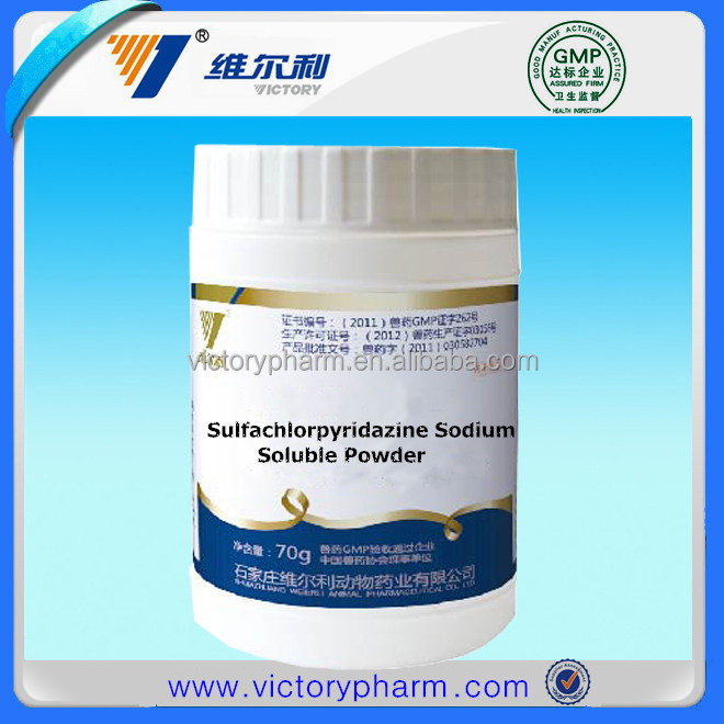 Sulfanilamide methyl ether sodium powder