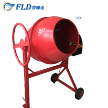 Hot selling 550w electric motor mini industrial portable concrete mixer