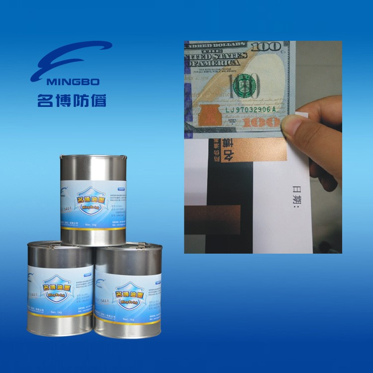 optical variable ink for security printing