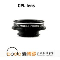 Easy to take mobile phone camera lens Universal Clip CPL lens
