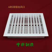 ABS double Grille air condition outlet air diffuser adjustable and closable vent