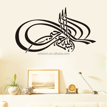 Wall Decor Quotes Islam Mashallah Wall Stencils in Stickers