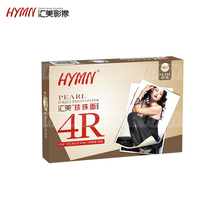 wholesale 4r size glossy/semi glossy inkjet photo paper