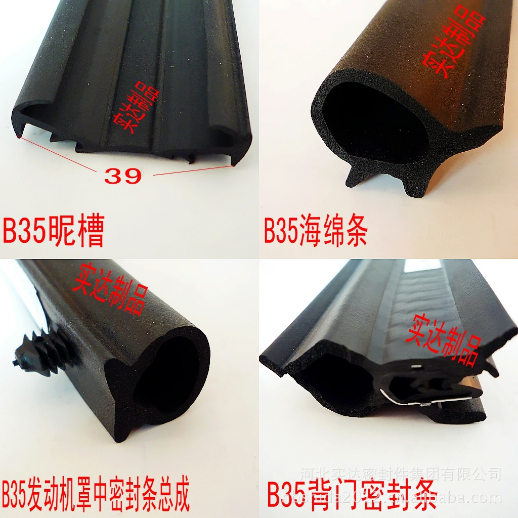 Heavy Truck Rubber Seal Compartment Toolboxes Door EPDM Rubber Seals Service Trucks Cabinets Doors Trim Seals China Manufacturer
