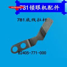 B2405-771-000 STRONG.H brand REGIS for JUKI LBH-781/782/783 thread-wiping sheet industrial sewing machine spare parts