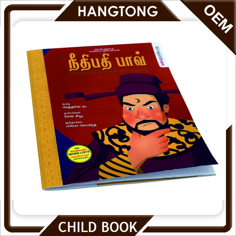 Cheap full color hardcover book printing/hardcover children book
