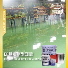 FLOOR PAINT 3D EPOXY FLOOR HOME GLOSSY CEMENT FLOOR