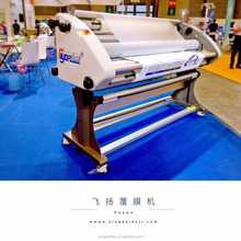 High quality electric 1600 cold laminating machine price