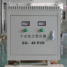 200v to 380v three phase electrical power transformer 40kva