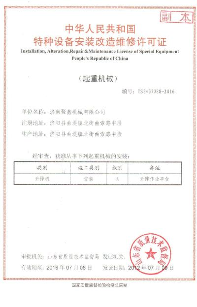 Installation, Alteration,Repair &Maintenance License of Special Equipment People's Republic of China