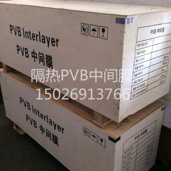 0.76mm pvb interlayer film with thermal resistant function