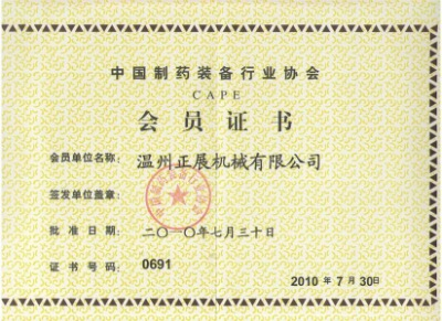 China ssociation for pharmaceutical Equipment membership certificate