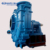 Slurry pump for ferrous metal dressing plat