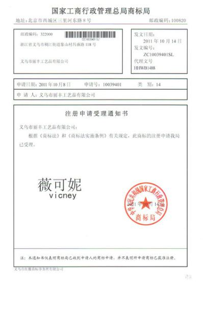 Trade Mark License-Vicney