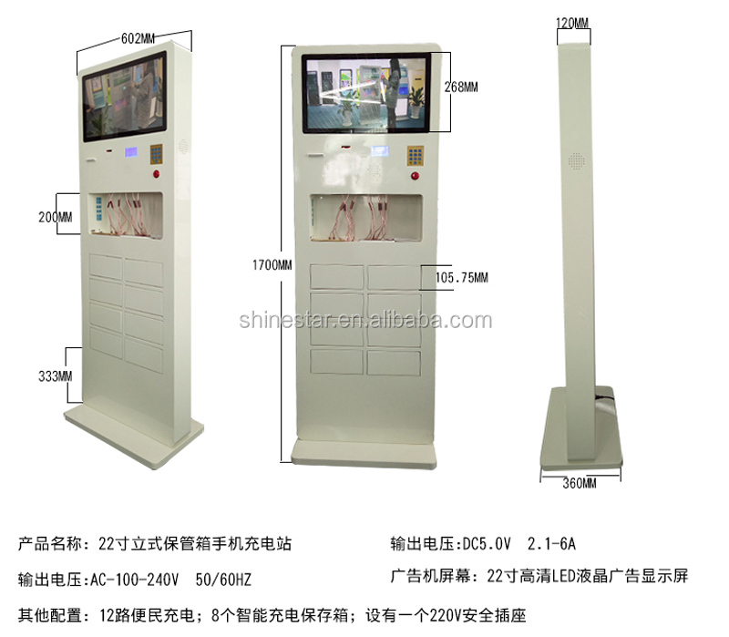 "32"" Inch LCD floor stand multiple mobile phone charging station advertising display touchscreen"