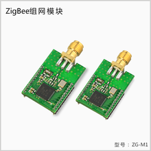 ZG-M1 Zigbee CC2530 <strong>Module</strong> with SMA Antenna 230m