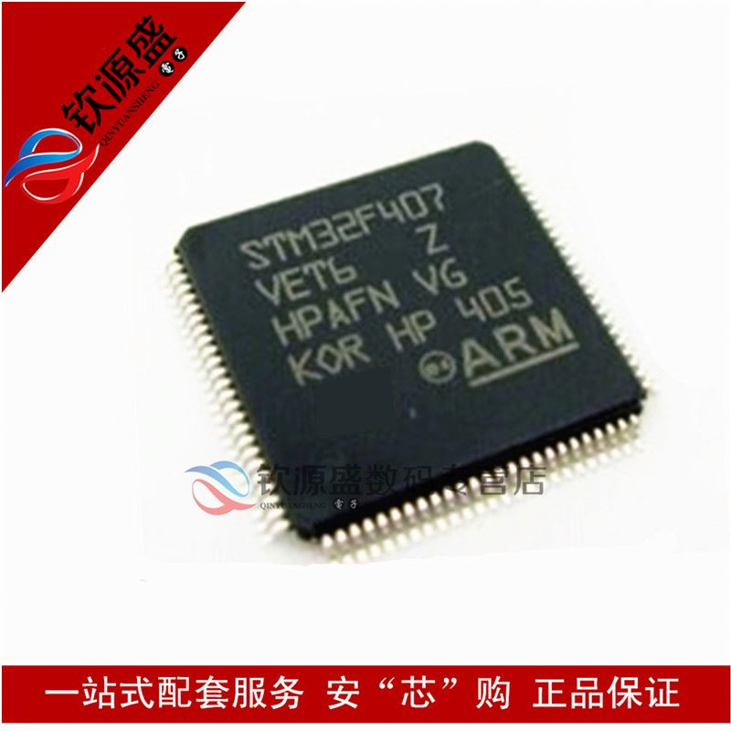 SMD STM32F407VET6 chip microcontroller 32 512K Flash LQFP-100--QYS3