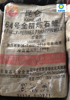 64-66 fushun kunlun fully refined paraffin wax slab industrial grade