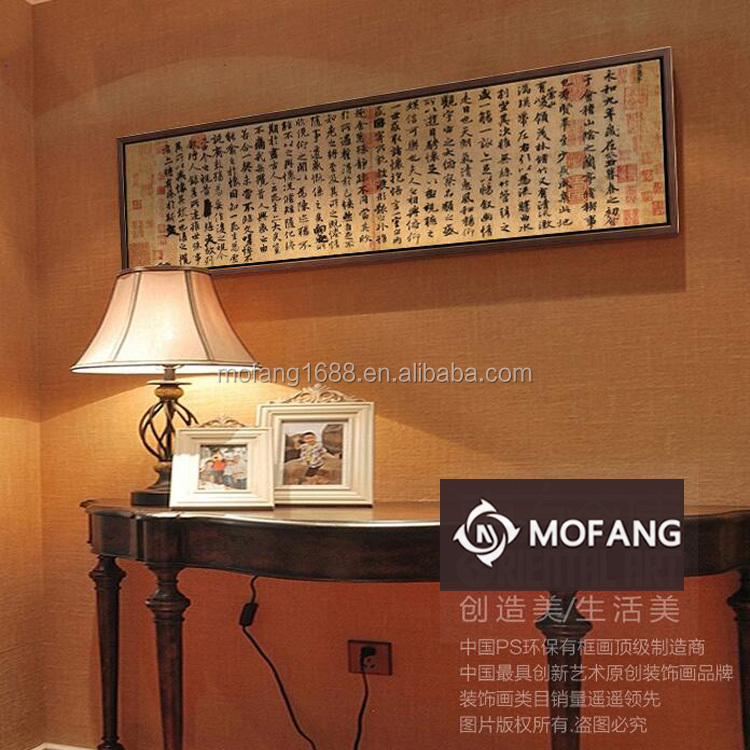 Hot Sale Chinese Full Color Printing Wall Art Canvas Frame Picture Poster