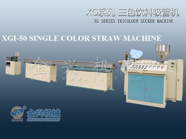 3 Colors Drinking Straw Making Machine Manufacturer