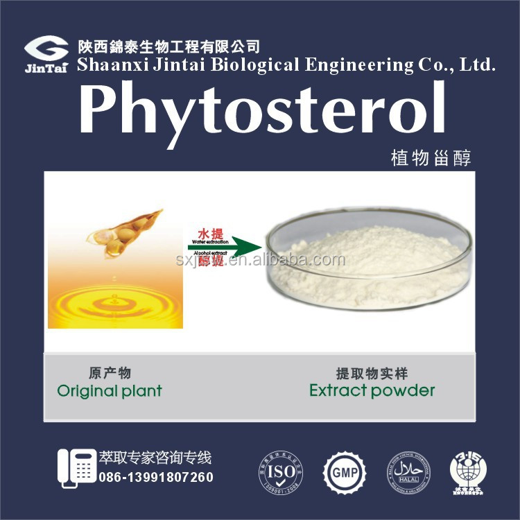 Corn Extract Inositol Powder 10% Price/ Corn Phytosterol 95% Manufacturer