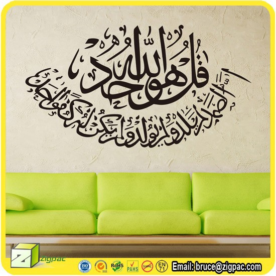 custom decor art islamic wall stickers