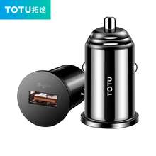TOTU Lightweight size single USB car charger, Fast charge quick charge car charger, car charger quick charge 3.0