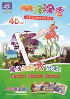 4D vivid famous different kind of product for children AR color show