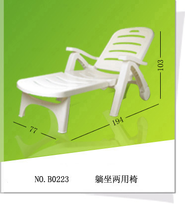 High Quality Elegant White Plastic Beach Chair On Sale
