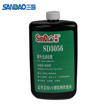 SD652 lcd uv glue adhesive fix super uv glue