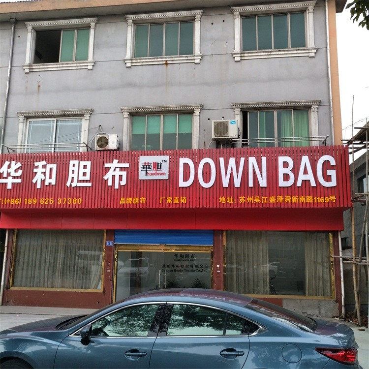 china direct import down proof bag for down jacket and duvet