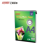 OEM Cast coated 230gsm A4 high glossy photo paper