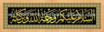 Islamic Calligraphy Art - Assalammualaikum