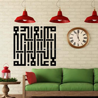 islamic decorations for home vinyl islamic wall sticker removable adhesive wall sticker decor islamic and arabic wall stickers