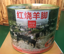 Canned food braised sheep foot popular products for sale