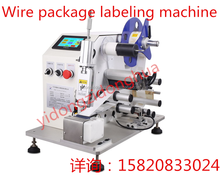 Wire package labeling machine Put a whole circle Factory direct sale